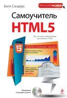 Самоучитель HTML5 (+ CD)