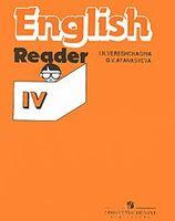 English 4. Reader (оранжевая)