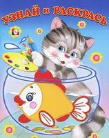 Кот и рыбка. Раскраска