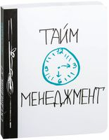 """Ежедневник недатированный """"Тайм-менеджмент"""" (А5)"""