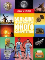 Большая энциклопедия юного изобретателя