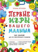 Первые игры вашего малыша. 365 занятий для его всестороннего развития + эффективные способы отдыха для мамы