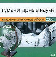 Курсовые и дипломные работы 2006. Гуманитарные науки