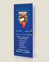 """Блокнот-дверь """"Новый год"""""""