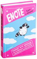 "Блокнот ""Enote. Блокнот для записей с комиксами и енотом внутри. Енот в облаках"" (А5)"