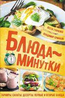 Блюда-минутки