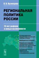 Региональная политика России. 20 лет реформ и новые возможности (м)