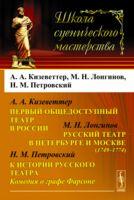 Первый общедоступный театр в России