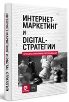 Интернет-маркетинг и digital-стратегии