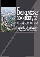 Белорусская архитектура ХХ - начала ХХІ века