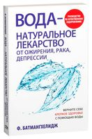 Вода - натуральное лекарство от ожирения, рака, депрессии