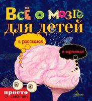 Все о мозге для детей в рассказах и картинках