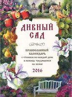 Дивный сад. Православный календарь на 2016 год