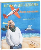 Антуан де Сент-Экзюпери. Жизнь как сказка