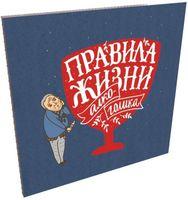 """Комплект из 10 отрывных открыток """"Правила жизни алкоголика"""""""