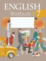 Английский язык. 7 класс. Рабочая тетрадь-2