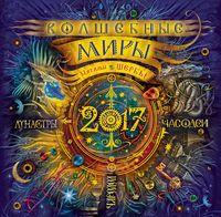 Календарь 2017. Волшебные миры Натальи Щербы