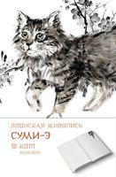 """Блокнот """"Японская живопись суми-э. Кот"""" (А5)"""