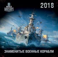 """Календарь настенный """"Военные корабли. World of Battleships"""" (2018)"""