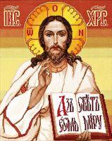"""Вышивка крестом """"Спаситель"""""""
