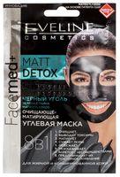 """Маска для лица 8в1 """"Matt Detox"""" (10 мл)"""