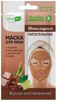 "Маска для лица ""Шоколадная"" (24 мл)"