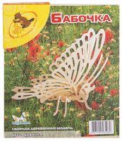 """Сборная деревянная модель """"Бабочка"""" (малая)"""