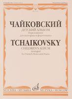 Чайковский. Детский альбом. Переложение для валторны и фортепиано Е. Семёнова