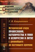 Исторический очерк православия, католичества и унии в Белоруссии и Литве с древнейшего до настоящего времени (м)