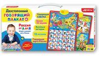 """Интерактивный плакат """"Россия от А до Я"""""""