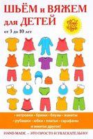 Шьём и вяжем для детей от 3 до 10 лет