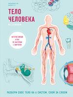 Тело человека. Интерактивный атлас по анатомии с вырубкой