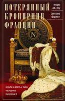 Потерянный кронпринц Франции. Борьба за власть и тайна наследника Наполеона III