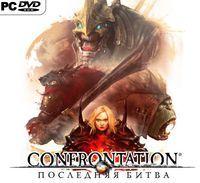 Confrontation. Последняя битва