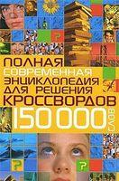 Полная современная энциклопедия для решения кроссвордов