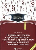 Разрешение споров в арбитражных судах, связанных с применением антимонопольного законодательства