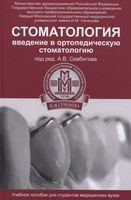 Стоматология. Введение в ортопедическую стоматологию
