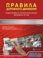 """Диск с учебной программой """"Правила дорожного движения и конспект по ПДД 2016"""""""
