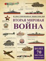 Вторая мировая война. Иллюстрированная энциклопедия