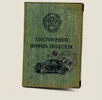 """Обложка для автодокументов """"Шофер-любитель"""" (пластик)"""