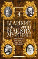 Великие биографии великих мужчин (Комплект из 4-х книг)