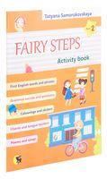 Fairy Steps. Часть 2 (в 2-х частях)