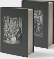 Братья Карамазовы (в двух томах)
