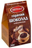 """Горячий шоколад """"Aristocrat. Классический"""" (300 г)"""