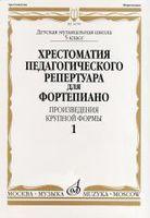Хрестоматия для фортепиано. Произведения крупной формы. Выпуск 1. 5 класс