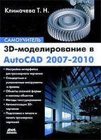 3D-моделирование в AutoCAD 2007-2010. Самоучитель