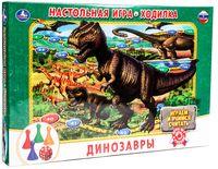 Ходилка. Динозавры