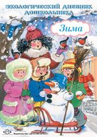 Экологический дневник дошкольника. Зима