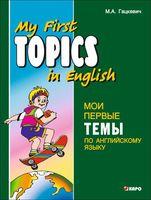 Мои первые темы по английскому языку (+CD)