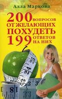 200 вопросов от желающих похудеть. 199 ответов на них